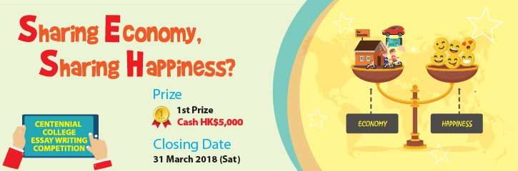 Essay Writing Competition 2018