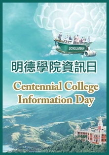 Centennial College Information Day