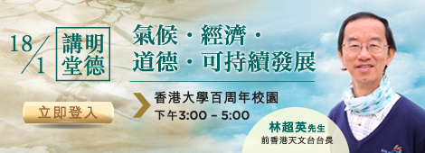 "Centennial Forum - ""Climate, Economics, Ethics & Sustainable Development"". 明德讲堂 - 「气候 ・ 经济 ・ 道德 ・ 可持续发展」"