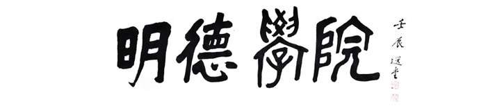 Centennial College calligraphy by Professor Jao Tsung-I