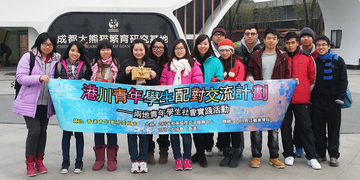 Exchange Tour to Sichuan
