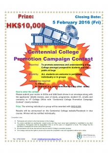 Centennial College Promotion Campaign Contest 2016 Kicks Off