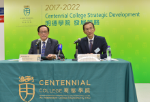 Centennial College formulates 2017-22 strategic development · Plans to launch a new degree and master programme and signs a MoU with Drucker Joint Lab today