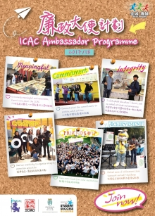 "Recruitment of ""ICAC Ambassador Programme 2017-18"""